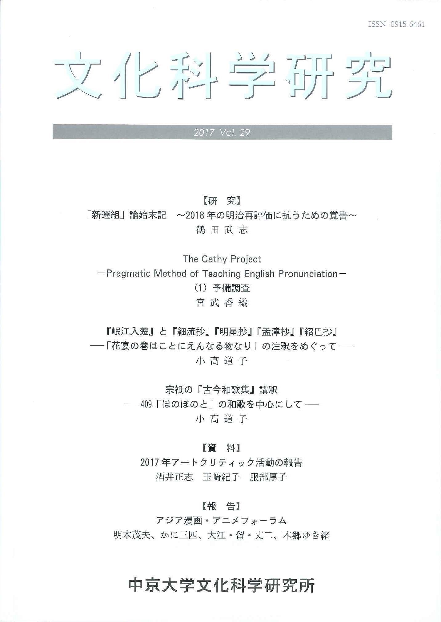 文化科学研究 第29巻(通巻第50号)