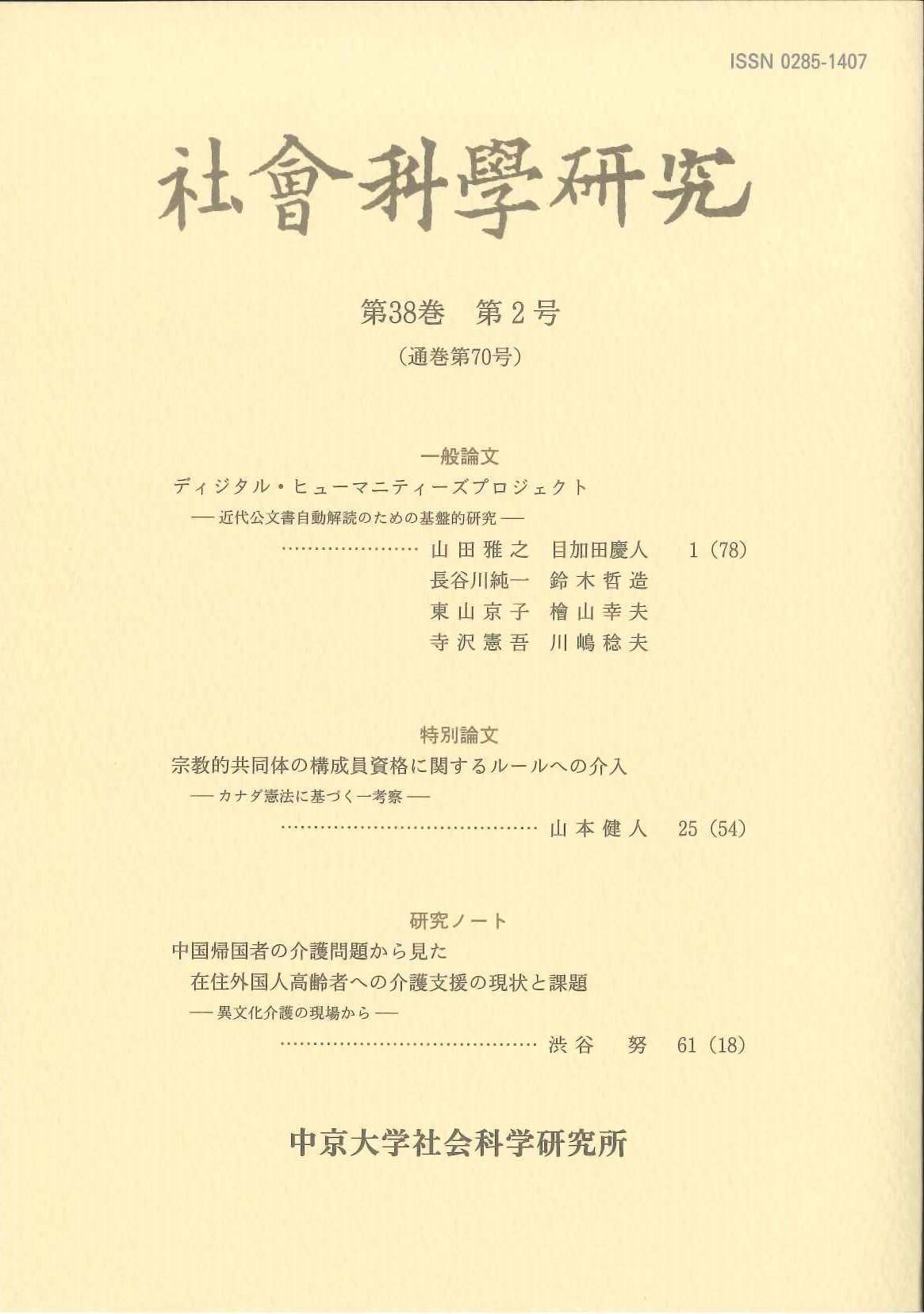 社会科学研究 第38巻第2号(通巻第70号)