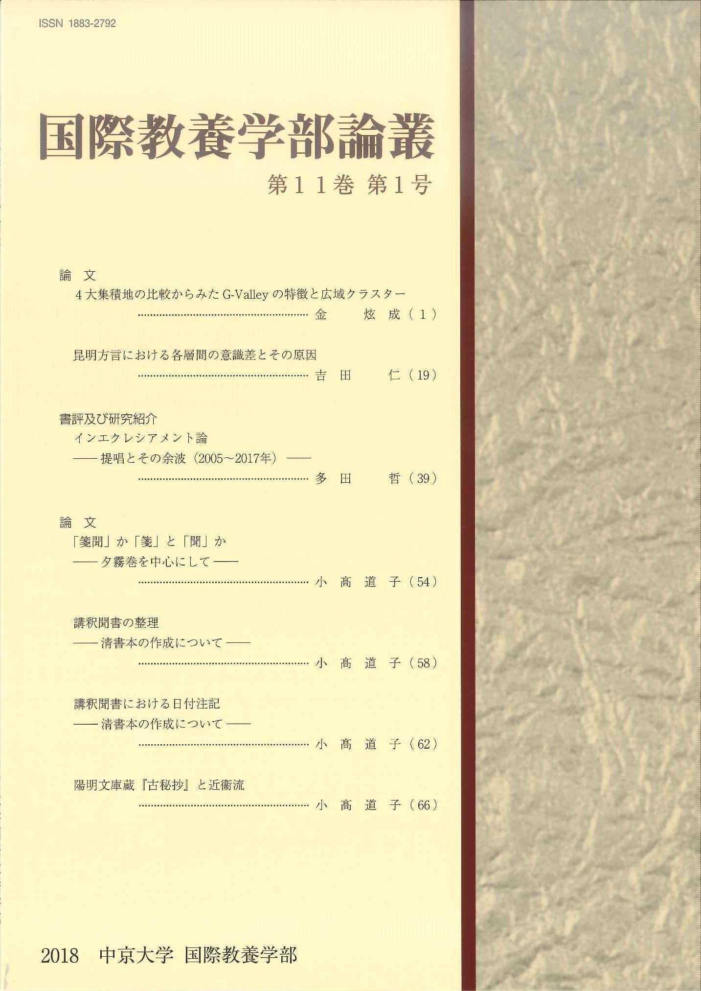 国際教養学部論叢 第11巻 第1号