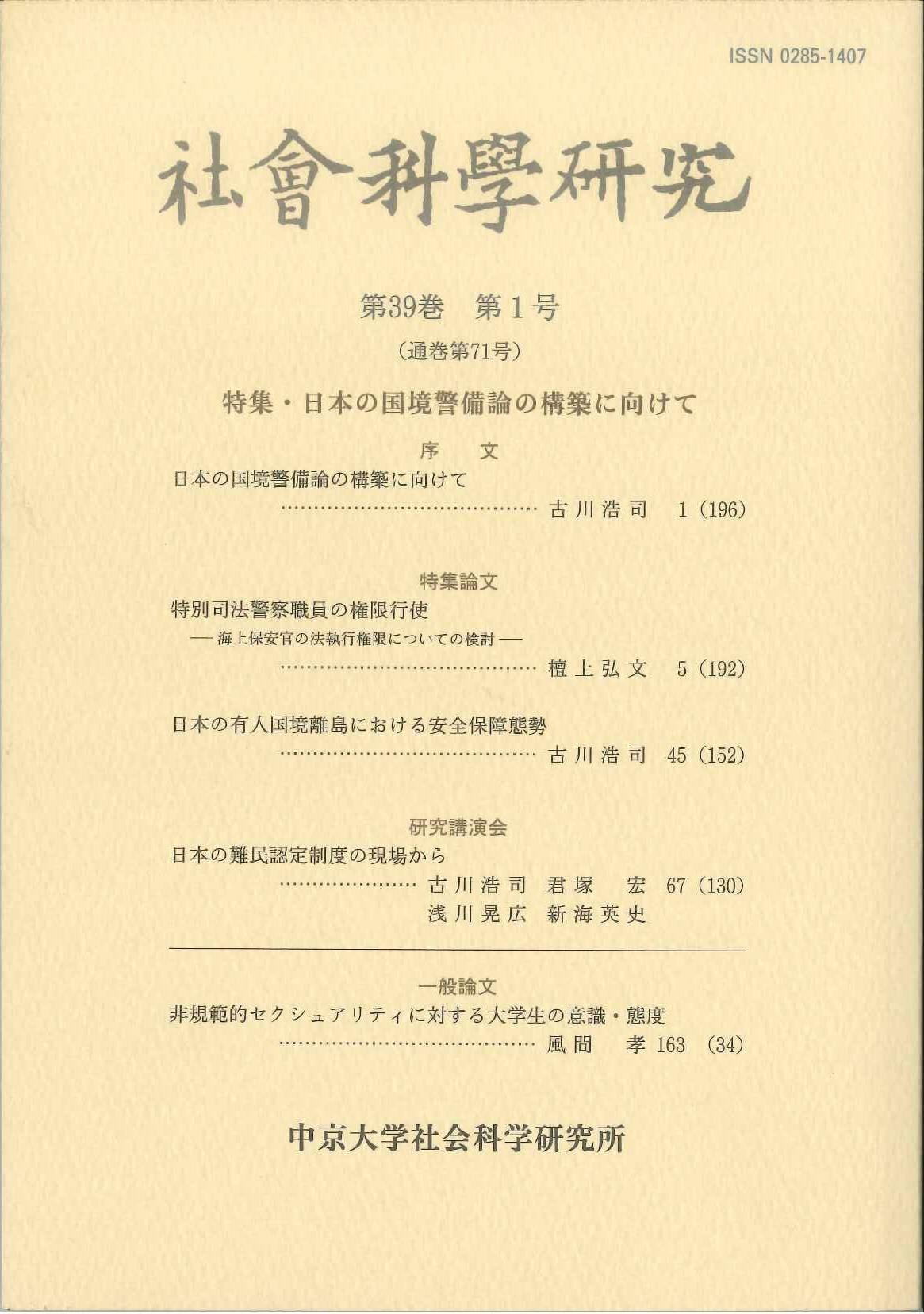 社会科学研究 第39巻第2号(通巻第71号)