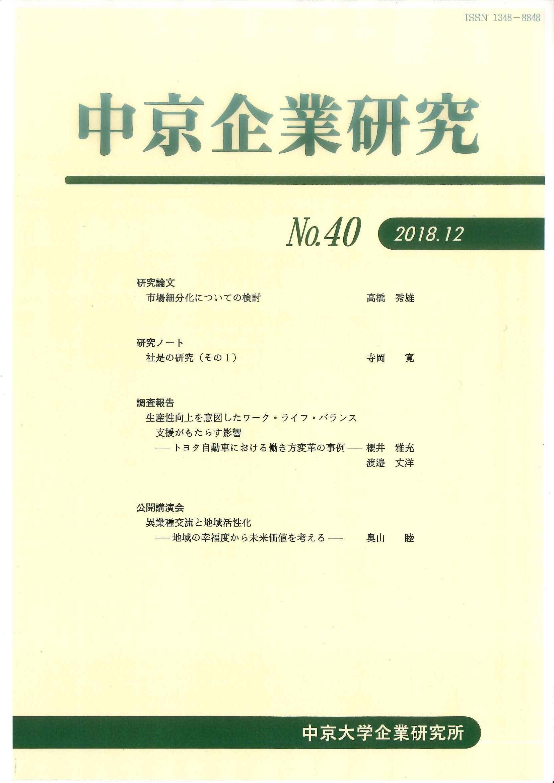 中京企業研究 No.40