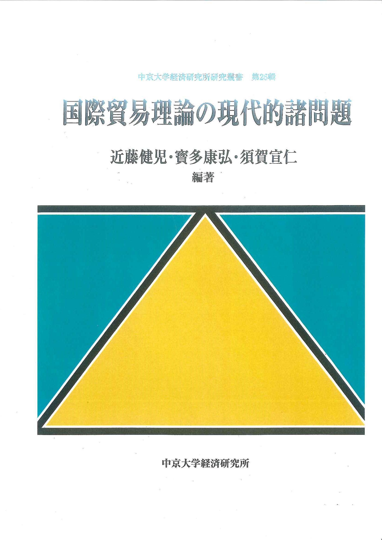経済研究所研究叢書 第26輯