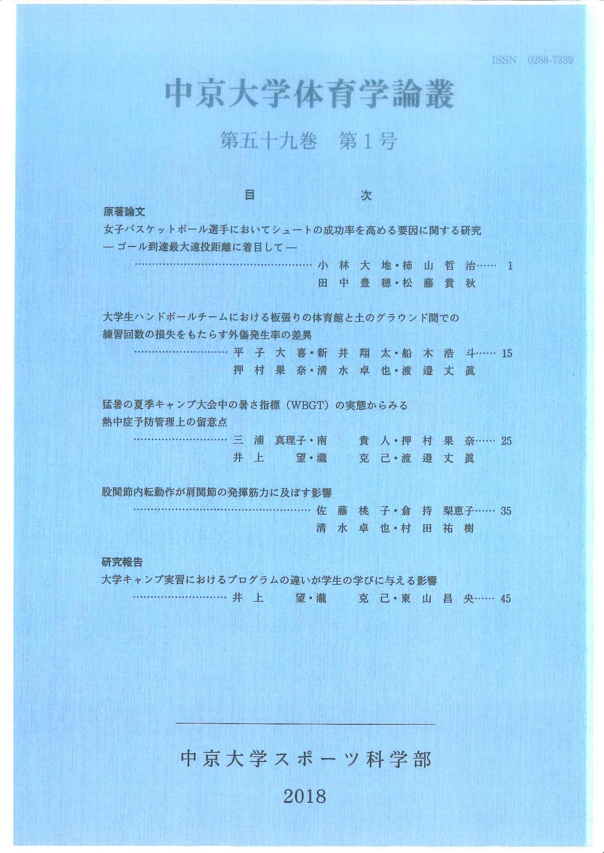 体育学論叢 第59巻 第1号
