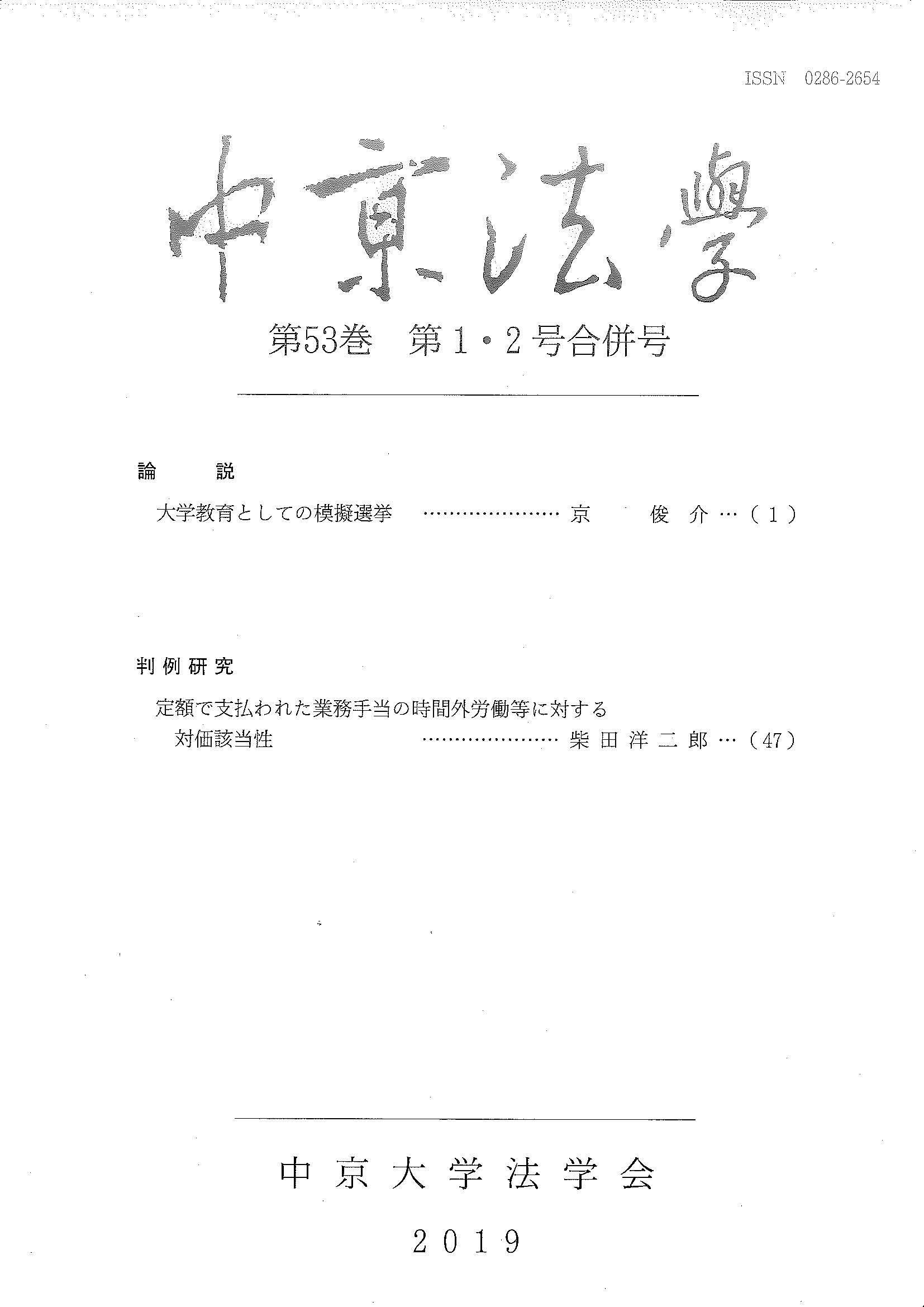 中京法学 第53巻 第1・2号合併号
