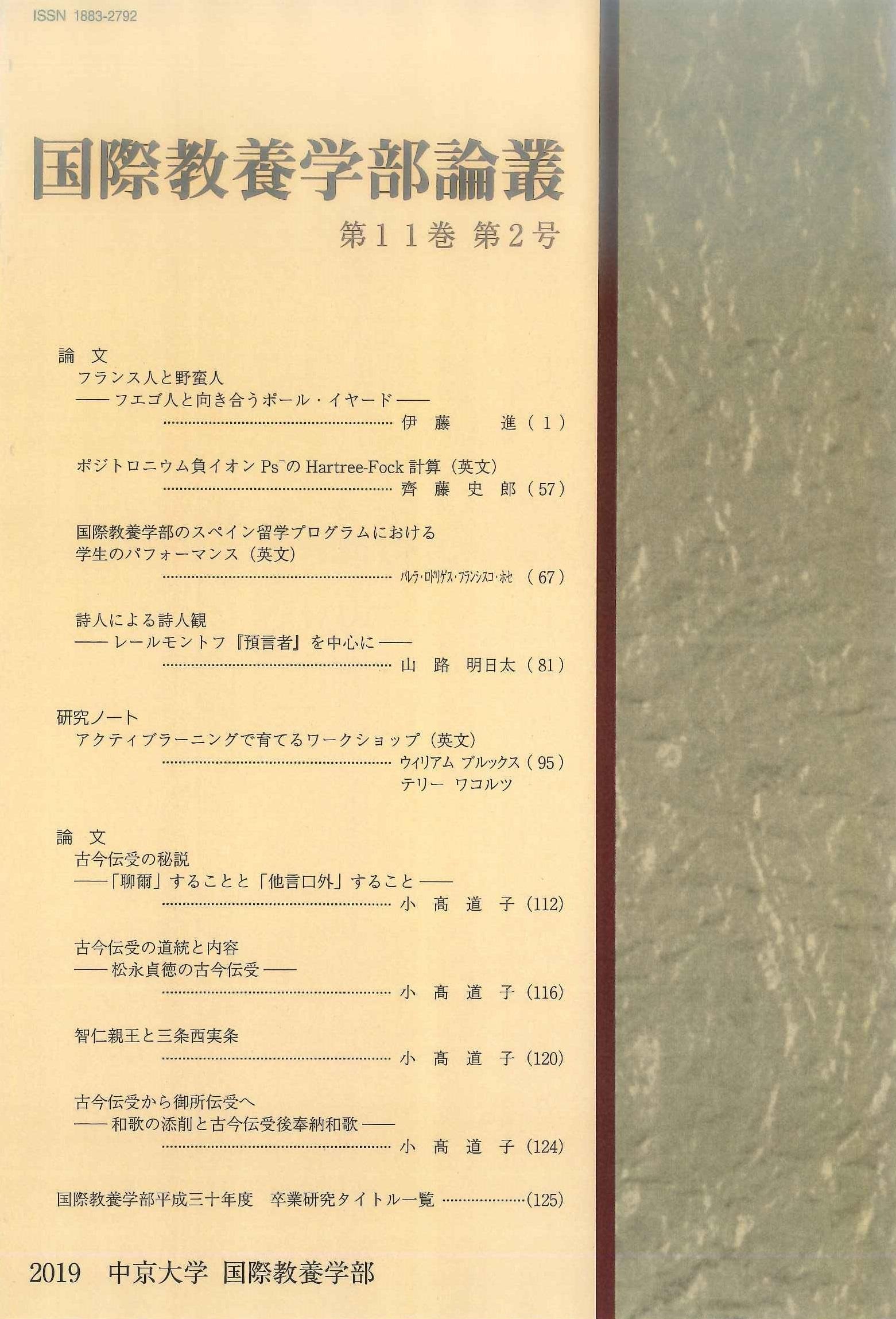国際教養学部論叢 第11巻 第2号