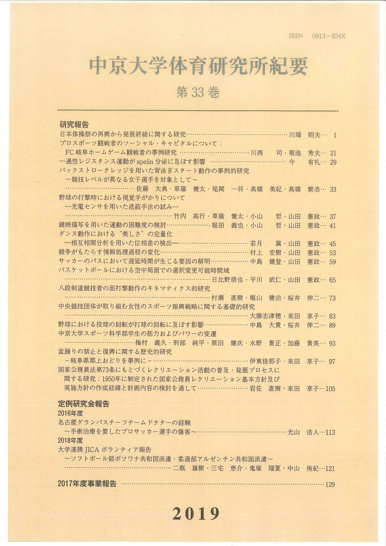 体育研究所紀要 第33巻