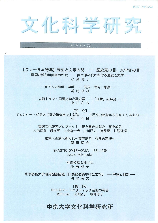 文化科学研究 第30巻(通巻第51号)