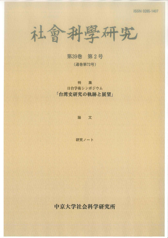 社会科学研究 第39巻第2号(通巻第72号)