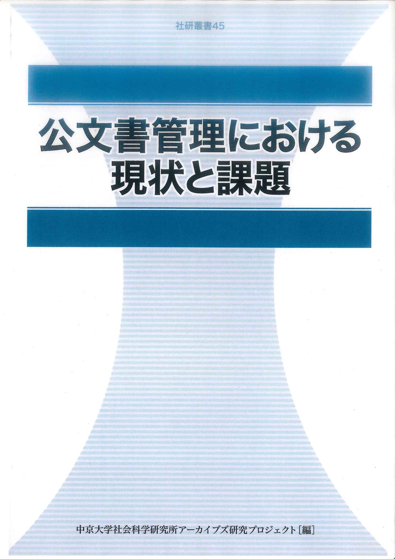 中京大学社会科学研究所叢書45