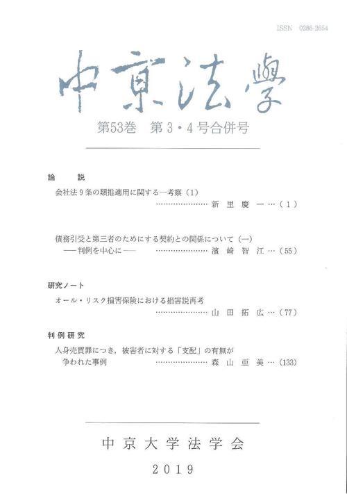 中京法学 第53巻 第3・4号合併号