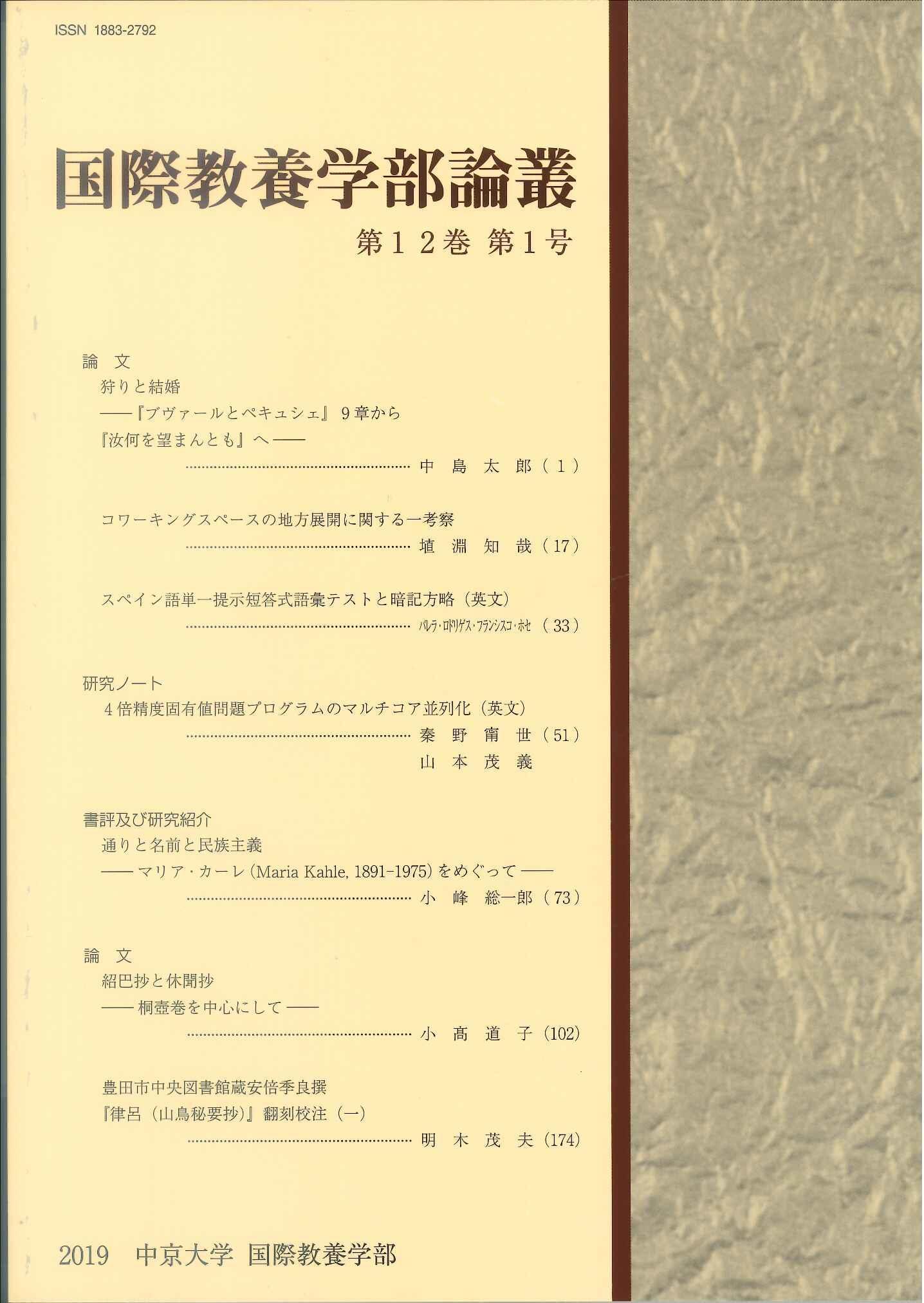 国際教養学部論叢 第12巻 第1号
