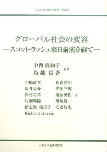 企業研究叢書 第33号