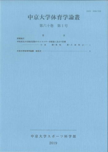中京大学体育学論叢 第60巻 第1号