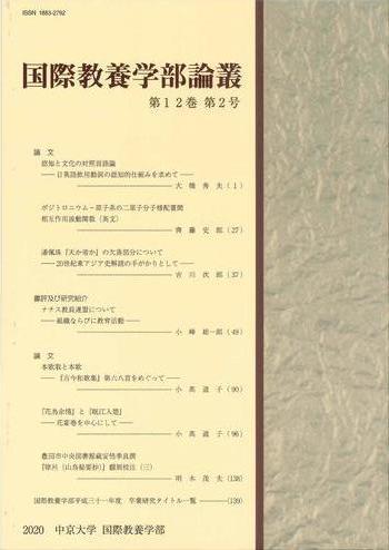 国際教養学部論叢 第12巻 第2号