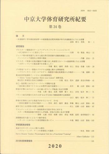 体育研究所紀要 第34巻