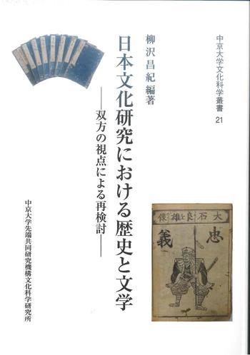 文化科学研究所叢書 第21輯