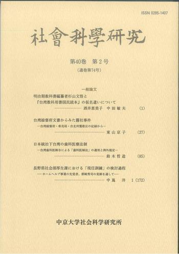社会科学研究 第40巻第2号(通巻第74号)