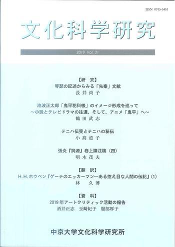 文化科学研究 第31巻(通巻第52号)