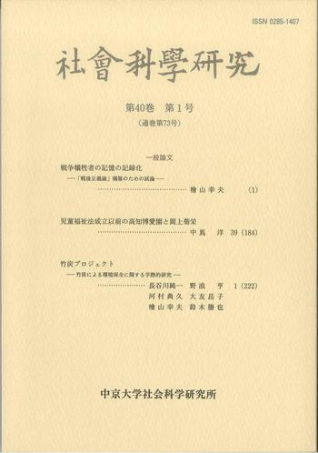 社会科学研究 第40巻第1号(通巻第73号)
