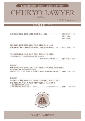 CHUKYO LAWYER Vol.32