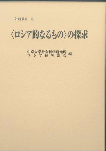 中京大学社会科学研究所叢書46