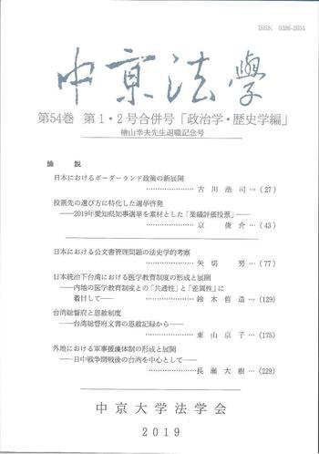 中京法学 第54巻 第1・2号合併号「政治学・歴史学編」