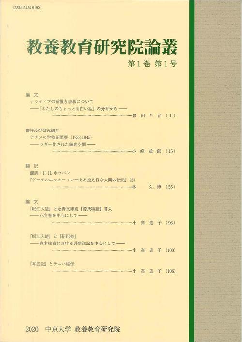 教養教育研究院論叢 第1巻 第1号