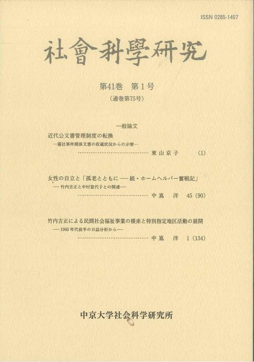 社会科学研究 第41巻第1号(通巻第75号)