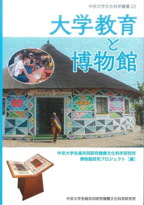文化科学叢書 22