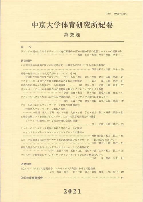 体育研究所紀要 第35巻