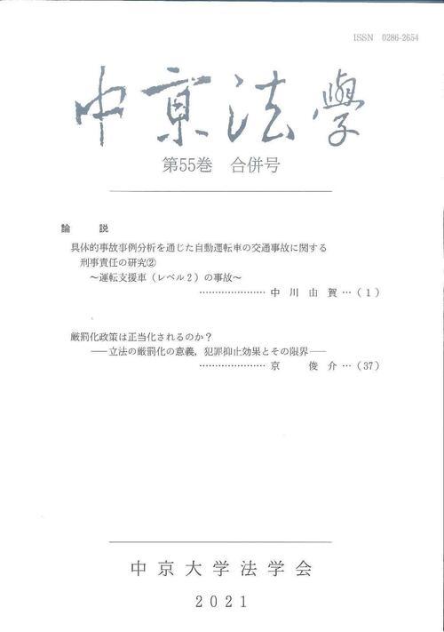 中京法学 第55巻 合併号