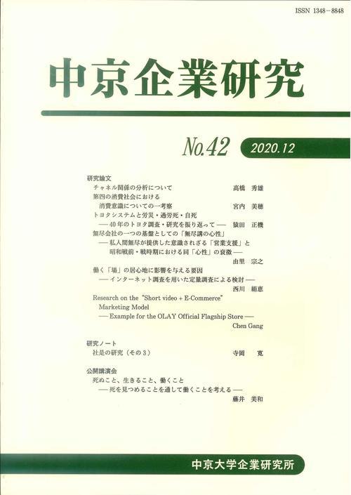 中京企業研究 No.42