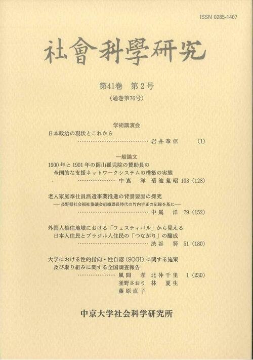 社会科学研究 第41巻第2号(通巻第76号)