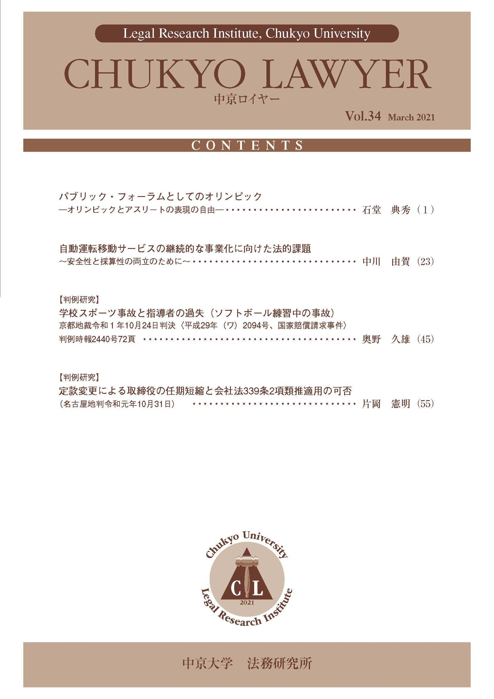 CHUKYO LAWYER Vol.34