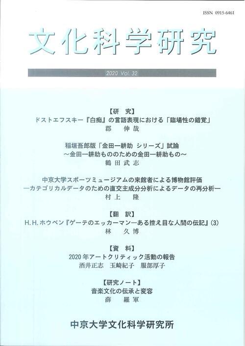 文化科学研究 第32巻(通巻第53号)