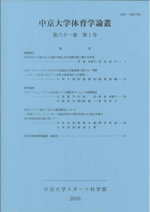 中京大学体育学論叢 第61巻 第1号