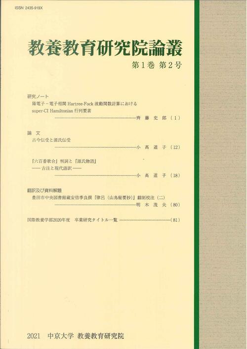 教養教育研究院論叢 第1巻 第2号