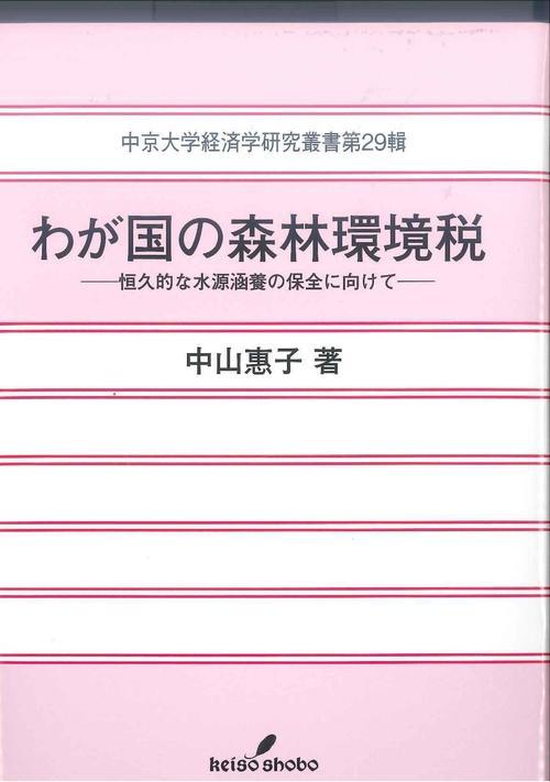 経済学研究叢書 第29輯