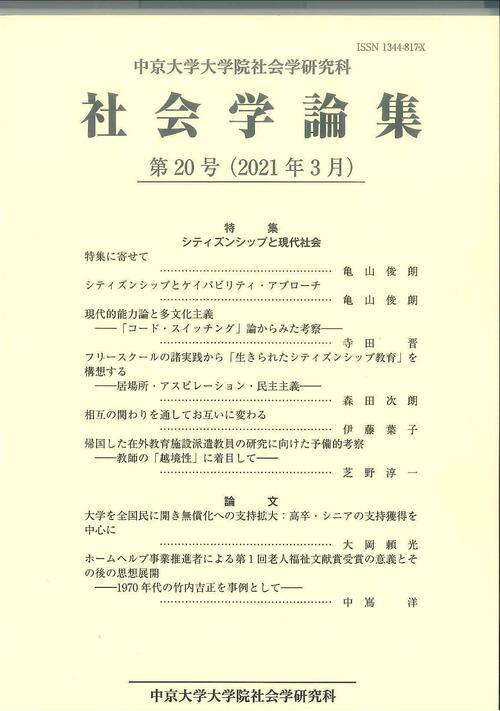 社会学論集 第20号(2021年3月)