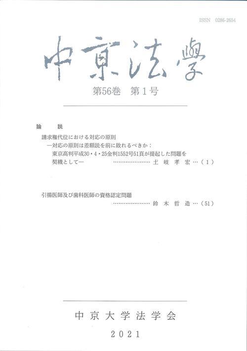 中京法学 第56巻 第1号