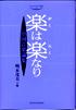楽は楽なり―中国音楽論集