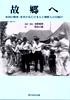 故郷へ―帝国の解体・米軍が見た日本人と朝鮮人の引揚げ