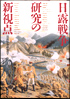 日露戦争研究の新視点