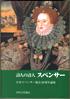 詩人の詩人スペンサー 日本スペンサー協会20周年論集