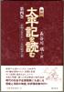新訳 太平記を読む 第4巻・第5巻