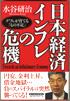 日本経済インフレの危機