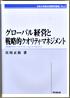 グローバル経営と戦略的クオリティ・マネジメント―日本発のグローバル・オペレーションズ・マネジメント―