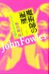 魔術師の遍歴 ジョン・ファウルズを読む