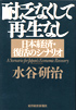 耐乏なくして再生なし―日本経済・復活のシナリオ―