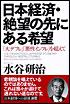 日本経済・絶望の先にある希望